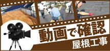 金沢市・野々市市・白山市やその周辺のエリア、その他地域の屋根工事を動画で確認
