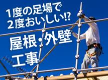 街の屋根やさん金沢店では足場の有効活用をお勧めします