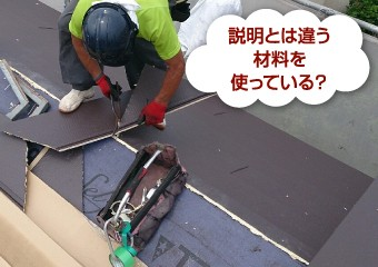 説明とは違う材料の使用は街の屋根やさんではありえません