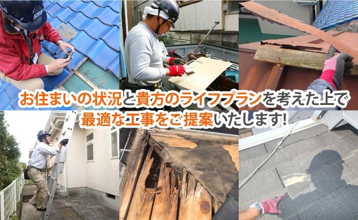 屋根葺き替えと屋根カバー工法はお客様の住宅の状況とライフプランを考えた上でご提案します