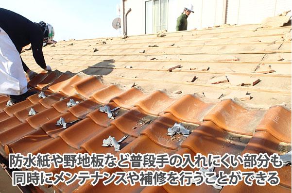 屋根葺き替えは防水紙や野地板など普段手の入れにくい部分も同時にメンテナンスや補修を行うことができる