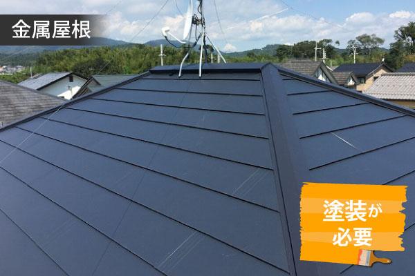 金属屋根は塗装が必要