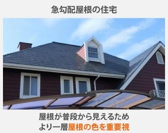 急勾配の屋根は屋根の色を重要視しましょう