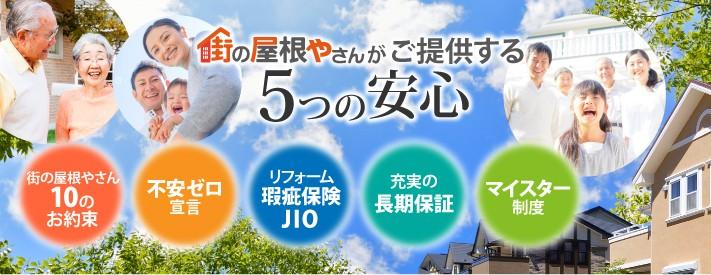 街の屋根やさんがご提供する5つの安心