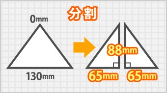 三角形を分割し直角三角形にする