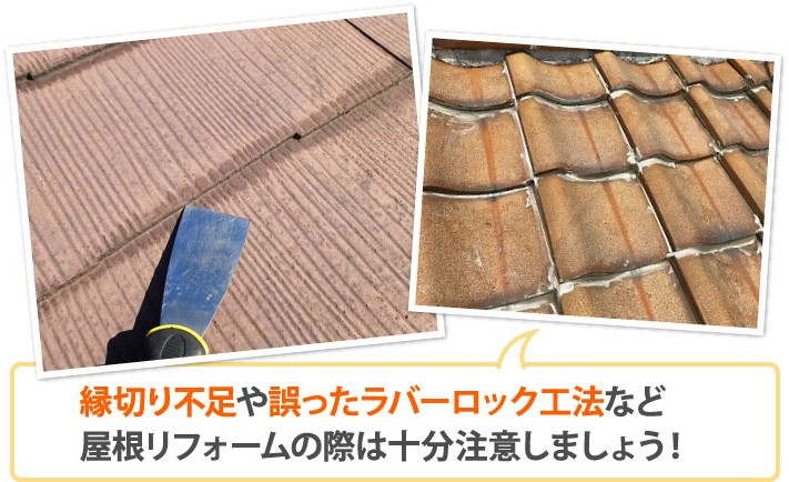 屋根リフォームの際は誤った施工法に注意しましょう