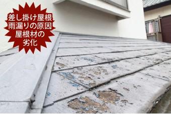 雨漏りの原因、屋根材の劣化