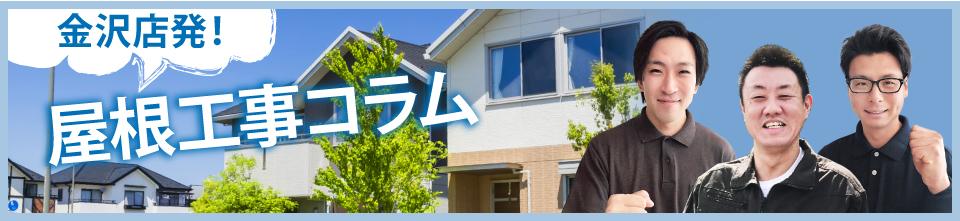 金沢市・野々市市・白山市やその周辺エリアの屋根工事コラム
