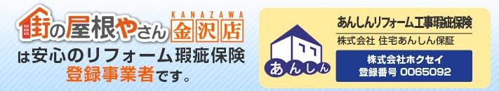 街の屋根やさん金沢店は安心の瑕疵保険登録事業者です