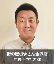 街の屋根やさん金沢店店長平井力弥