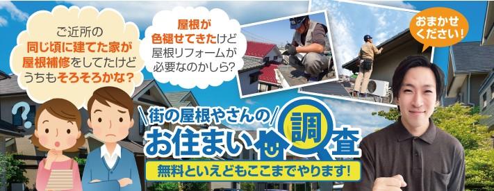 屋根の無料点検は街の屋根やさん金沢店へ
