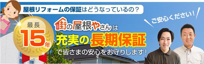 街の屋根やさん金沢店はは安心の瑕疵保険登録事業者です